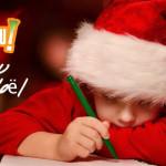 Le Blog de la Robertsau écrit au Père Noël